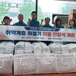 인천 미추홀구 주안4동 행정복지센터 취약계층 찾아가 선풍기·이불 등 전달