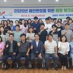 서구, 석모도 자연휴양림서 '2020년 본예산 편성' 재정 워크숍 진행