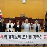 연천군의회, 아베정부 경제보복 조치 철회 촉구 성명 발표