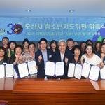 오산시' 청소년 지도위원 37명 위촉