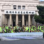 2019 가평혁신교육지구 사제동행 역사·독서 기행 해외 답사