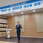 건보 경인본부, 표창원 국회의원 특강 진행