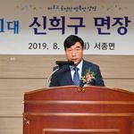 양평군, 신희구 제31대 서종면장 취임식