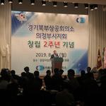 경기북부상의 의정부시지회,창립 2주년 맞아 기념식 개최