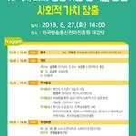신한대,  사회적 가치 창출 지역토론회 27일 개최