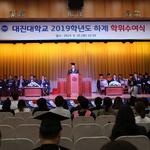 대진대, '2019년 후기 학위수여식' 성료
