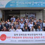 경기도지체장애인협회, 일본 아베정부 규탄행사 진행