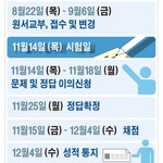 올해 수능 11월 14일 실시… 내일부터 응시원서 접수 시작