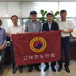 농협 옹진군지부 마을회관 100개소에 노인회기 선물