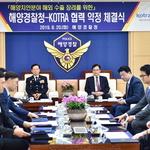 해경-KOTRA '해양치안 분야' 협력 무역사절단 파견·수출 정보공유 등