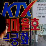인천에 추석 열차표 현장 판매점 없다니…