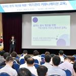 공직자 위기대응 역량 강화 인천시 '커뮤니케이션 교육'