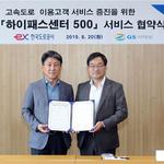 도공-GS25, 고속도로 미납통행료 조회·납부 협약