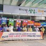 성남시의료원 노사 또 충돌 노동위 최종 조정합의 결렬