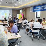 평택시 '공동주택 행사 기획단' 공동체 활성화 주민 역량 교육