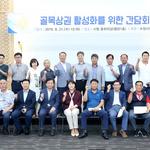 수원시의회 '골목상권 활성화 간담회' 개최