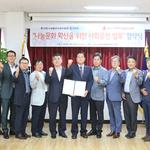 경기공동모금회, 대한시설물 유지관리협회 경기도회와 사회공헌 업무협약