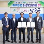 인천 남동구·LH 인천지역본부 협약 서창 2지구 내 사회적 기업 공간 관리