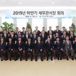 인천국세청 세무관서장 회의서 중기 세정지원 추진