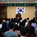 강화군, 신규 공무원 96명에 조직 적응 위한 교육