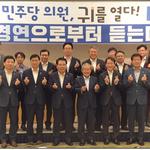 민주당 의원단, 전경련 연구소 한국경제연구원 찾아 경제현안 논의