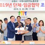 수원시·공무직노동조합, '2019 임금·단체협약' 체결
