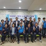 고양시의회,지역 내 공공노조협의회와 노동정책 간담회 개최