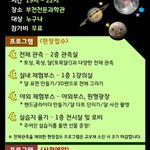 부천천문과학관,'가을 공개관측회' 개최