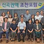 의정부시 신곡권역, '제515차 신곡권역 조찬포럼' 개최