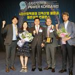 한국지역난방공사, 2019년 4차 산업혁명 경영대상 시상 스마트 공공기관상 수상