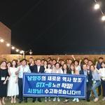 """조광한 남양주시장,"""" GTX-B 예타 통과 교통문제 해결의 시작"""""""
