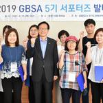 경과원,'GBSA 서포터즈 5기 발대식' 개최