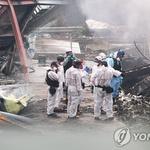 폭발사고 난 안성 공장서 불법 위험물질 검출 확인
