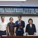"""""""인천지하철 2호선 검단 연장 힘쓸 것"""""""
