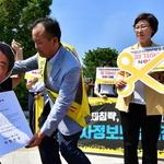 정의당 인천시당 '지소미아 파기' 퍼포먼스