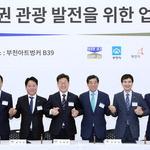 道·서부 7개 市 명소 연계 '문화관광벨트 조성' 맞손