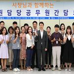 김종천 과천시장, 민원 담당 공무원과 '민원 서비스 향상 방안' 모색