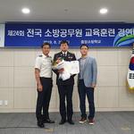 인천소방학교 소속 송병준 소방위 최우수상 수상