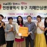 인천 동구치매안심센터, 치매극복 선도단체 지정 현판식