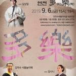 소리꾼 남상일·오케스트라 만나 연천서 최고의 '퓨전 국악콘서트'