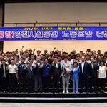인천시설공단·공공운수사회서비스 노조 통합 출범