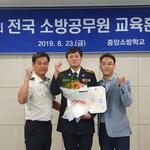 인천소방학교 송병준 소방위 실력 발휘 전국 교육훈련 경연대회서 '최우수상'