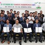 화성시,  41개 민간기업과 '민관 협업을 통한 미세먼지 저감 업무협약' 체결