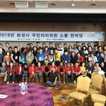 화성시, '2019년 주민자치위원 소통한마당' 개최