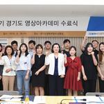 제7기 경기도 영상아카데미 수교식 개최