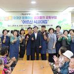 인천시 남동구 간석1동, 어르신 효나눔 행사 개최