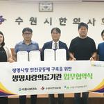 수원시자살예방센터·수원시한의사회, '생명사랑 의료기관 협약' 체결