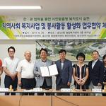 의정부 송산2동-의정부희망회복종합지원센터와 봉사활동 활성화 업무협약