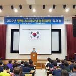 평택시, 슈퍼오닝농업대학 역량 강화 및 소통·화합 위한 워크숍 개최