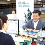 박승원 광명시장,  'NH-Amundi 필승코리아 주식형 펀드' 가입
